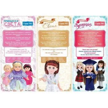 Кукла интерактивная Zhorya F05-04 Принцесса Эрудиция, звук, свет